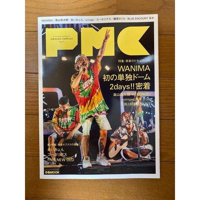 WANIMA 特集 PMC  (ぴあMUSIC COMPLEX) エンタメ/ホビーの雑誌(アート/エンタメ/ホビー)の商品写真
