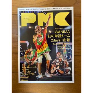 WANIMA 特集 PMC  (ぴあMUSIC COMPLEX)