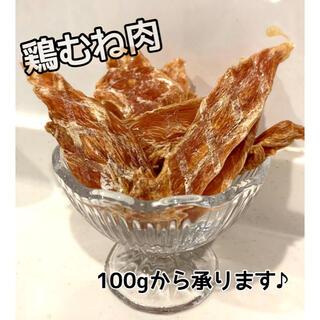 OPENSALE実施中!! 無添加手作りおやつ 国産鶏むね肉(ペットフード)