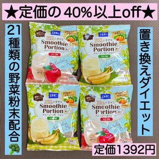 ディーエイチシー(DHC)の4袋★2種 DHCスムージー ポーション 5個 野菜 ヘルシー ダイエット 激安(その他)
