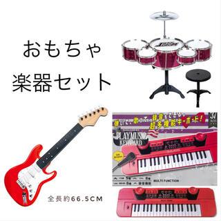 おもちゃ楽器☆ドラム&エレキギター&キーボードセット(楽器のおもちゃ)
