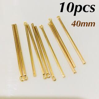 10個 40mm スティックチャーム ゴールド(各種パーツ)