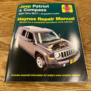 ジープ(Jeep)のヘインズ パトリオット修理マニュアル(2007〜2017)(カタログ/マニュアル)