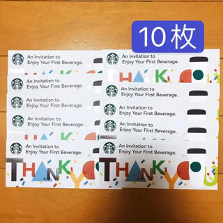 スターバックスコーヒー(Starbucks Coffee)のスターバックス ドリンクチケット 10枚 スタバ無料券(フード/ドリンク券)