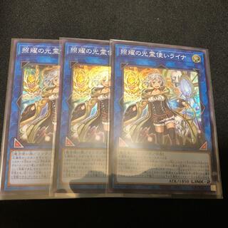 遊戯王 - 照耀の光霊使いライナ SP3枚
