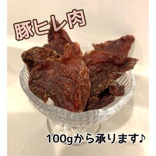 OPENSALE実施中!! 無添加手作りおやつ 国産豚ヒレ肉(ペットフード)