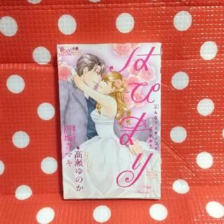 ショウガクカン(小学館)のはぴまり~Happy Marriage!?~ ノベライズオリジナルスト-リ- こ(少女漫画)