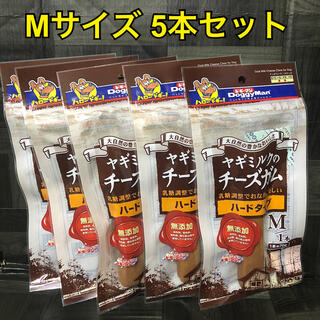 【5袋セット】ドギーマン ヤギミルクのチーズガム ハードタイプ M (ペットフード)