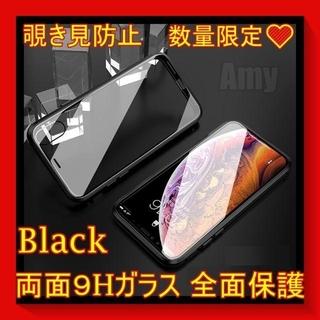 限定 覗き見防止 iPhone11 ブラック 9H 前後両面強化ガラス保護ケース(iPhoneケース)