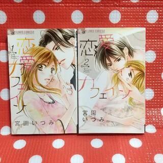 ショウガクカン(小学館)の恋愛カフェイン 1と2巻(少女漫画)