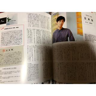 三浦春馬2019/2+act.日本製第39回2頁切り抜き(印刷物)