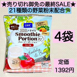 ディーエイチシー(DHC)のりんご4袋★DHCスムージー  5個入り 野菜 ヘルシー ダイエット 激安 特価(その他)