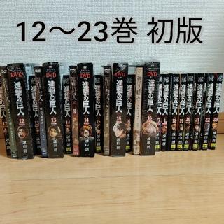 コウダンシャ(講談社)の進撃の巨人 12〜23巻 限定版 特装版 DVD 小冊子(少年漫画)