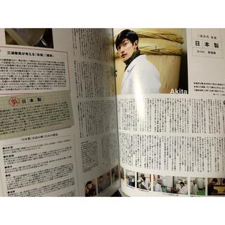 三浦春馬2018/4+act.日本製第29回2頁切り抜き(印刷物)