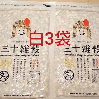 タマチャンショップ 三十雑穀 白 2袋(米/穀物)