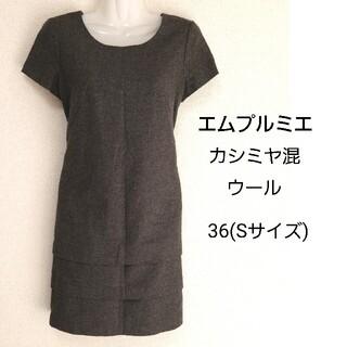 M-premier - エムプルミエ カシミヤ混 ウール グレー ティアード 半袖ワンピース 36(S)