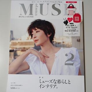 タカラジマシャ(宝島社)のオトナミューズ 2021 2月増刊号(ファッション)