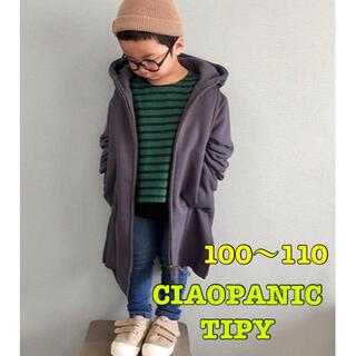 チャオパニックティピー(CIAOPANIC TYPY)の【新品】【WEB限定】CIAOPANIC TIPY パーカー S 100~110(ジャケット/上着)