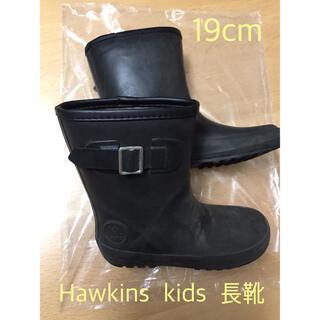 ホーキンス(HAWKINS)のHawkins sports Kids レインブーツ(長靴/レインシューズ)