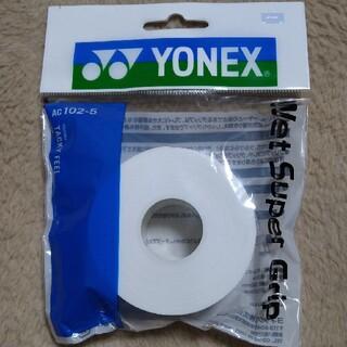 ヨネックス(YONEX)の【新品未開封】ヨネックス ウェットスーパーグリップ 白 AC102-5 (その他)
