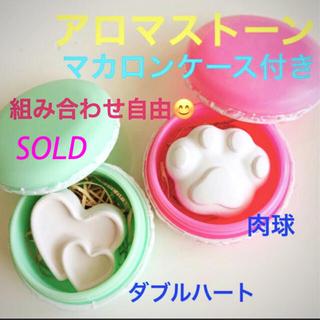 ♫マカロンケースとアロマストーン 1セット(2セット目は-50円☺︎)(アロマグッズ)