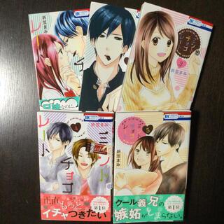 ミントチョコレート (1〜5巻)(少女漫画)