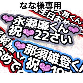 ジャニーズ(Johnny's)のお誕生日プレートオーダー♡ 団扇屋 なな様専用♡(アイドルグッズ)