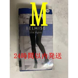 新品未使用BELMISE ベルミス ·ベルミスMサイズ(タイツ/ストッキング)