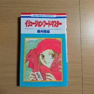 「イリュ-ジョン・フ-ド・マスタ-」那州雪絵(少女漫画)
