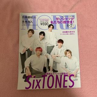 ジャニーズ(Johnny's)のSixTONES MORE雑誌(アイドルグッズ)