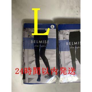 大人気2枚 BELMISE ベルミス スリムタイツセット Lサイズ(タイツ/ストッキング)