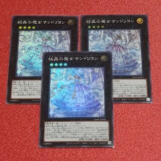 遊戯王 - 遊戯王「結晶の魔女サンドリヨン」3枚セット