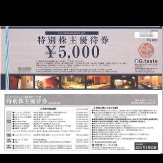 ジーテイスト 特別株主優待券 5000円分(レストラン/食事券)