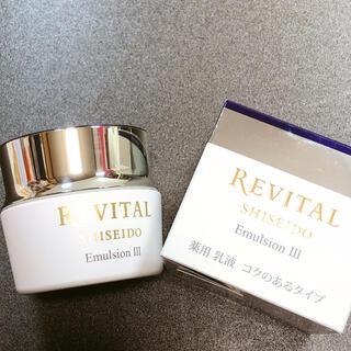 リバイタル(REVITAL)の資生堂 リバイタル 薬用乳液 エマルジョンⅢ コクのあるタイプ(フェイスクリーム)