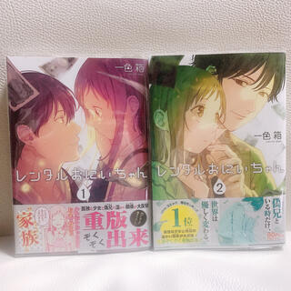 コウダンシャ(講談社)のアニメイト特典カード付き♡レンタルおにいちゃん 1、2巻 (少女漫画)