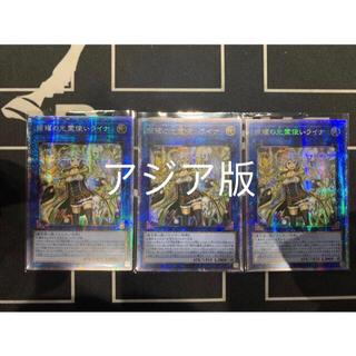 KONAMI - 遊戯王 照耀の光霊使いライナ アジア プリズマレア