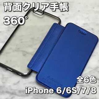 クリア手帳型ケース iPhone機種豊富 手帳型  クリア 大人気(iPhoneケース)