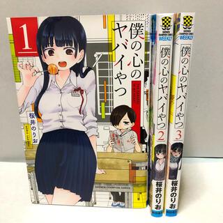 アキタショテン(秋田書店)の僕の心のヤバイやつ 1~3巻(少年漫画)