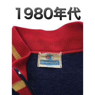 チャンピオン(Champion)のChampion ( チャンピオン ) 80年代 トラックジャケット(スウェット)