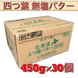 よつ葉 バター無塩450グラムx30個(菓子/デザート)