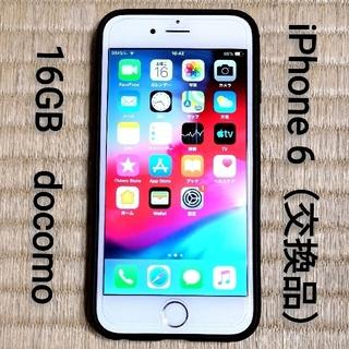 アイフォーン(iPhone)のドコモ iPhone 6 シルバー(交換品)+スタンド機能付きソフトケース(スマートフォン本体)