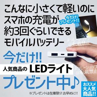 Android対応 充電バッテリー 充電器 モバイルバッテリー 小型 大容量(Androidケース)