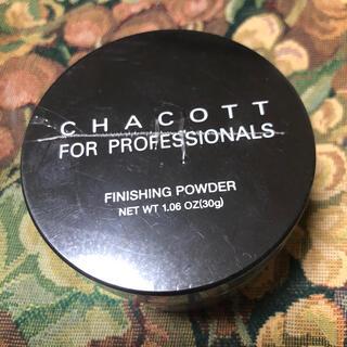 チャコット(CHACOTT)のチャコット フォー プロフェッショナルズ フィニッシングパウダー 761 ナチュ(フェイスパウダー)