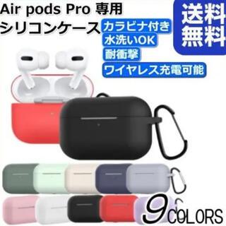 AirPods Pro カバー ケース ワイヤレス シリコン カラビナ付き(その他)