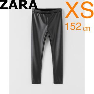 ザラ(ZARA)の【ZARA】ザラ ラバー加工レギンス レザーレギンス レザーパンツ(レギンス/スパッツ)