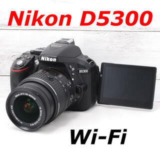 ニコン(Nikon)の❤️一眼デビューに❤️Wi-Fi搭載❤️Nikon D5300(デジタル一眼)