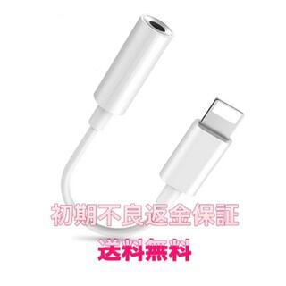 iPhoneイヤホン変換アダプタ イヤホンジャック 3i(ストラップ/イヤホンジャック)