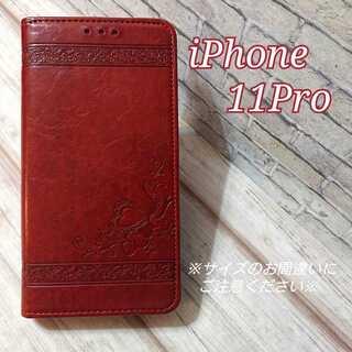 ◇iPhone11Pro ◇レトロ レザー調 ダークレッド 手帳型 ◇ A2(iPhoneケース)