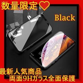 特価セール iPhone SE2 ブラック 9H 前後両面強化ガラス保護ケース(iPhoneケース)
