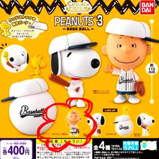 ピーナッツ(PEANUTS)のPEANUTS ( ピーナッツ ) / - base ball - カプキャラ(キャラクターグッズ)